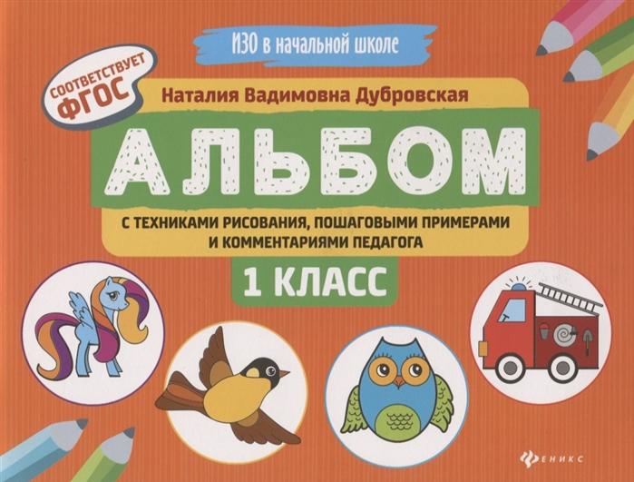 Дубровская Н. Альбом с техниками рисования пошаговыми примерами и комментариями педагога 1 класс