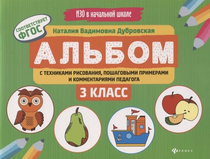Дубровская Н. Альбом с техниками рисования пошаговыми примерами и комментариями педагога 3 класс