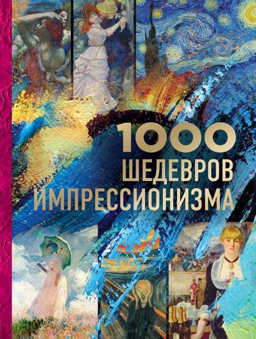 999 шедевров Черепенчук В. 1000 шедевров импрессионизма