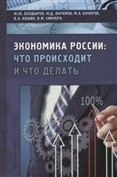 Экономика России: что происходит и что делать?