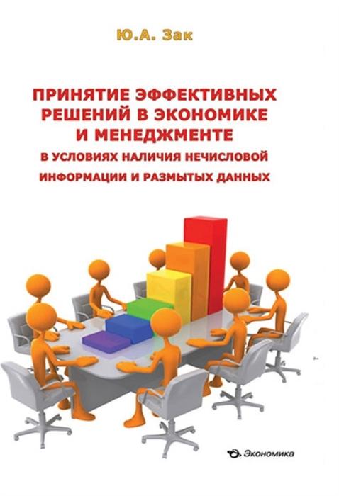 Принятие эффективных решений в экономике и менеджменте в условиях наличия нечисловой информации и размытых данных