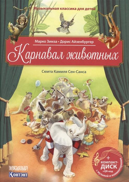 Зимза М. Карнавал животных Сюита Камиля Сен-Санса CD зимза м карнавал животных сюита камиля сен санса cd