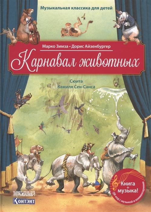 Зимза М. Карнавал животных Сюита Камиля Сен-Санса