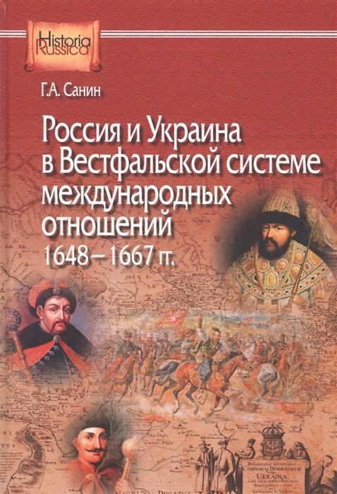 Санин Г. Россия и Украина в Вестфальской системе международных отношений 1648 1667 гг