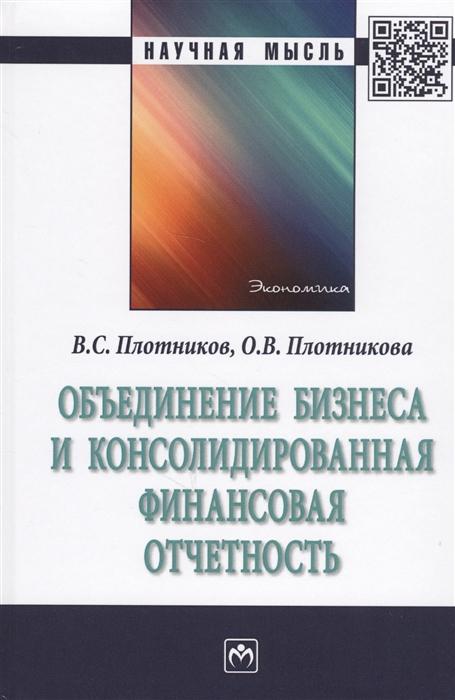 Плотников В., Плотникова О. Объединение бизнеса и консолидированная финансовая отчетность Монография