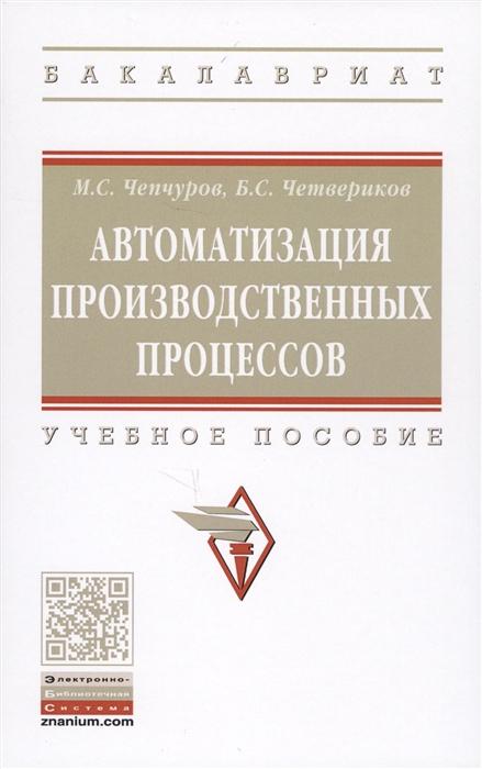 Чепчуров М., Четвериков Б. Автоматизация производственных процессов Учебное пособие