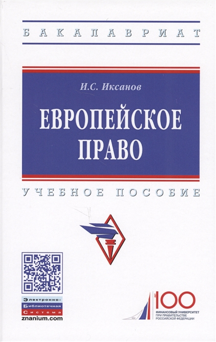 Иксанов И. Европейское право Учебное пособие