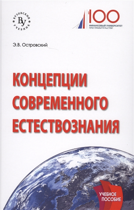 Островский Э. Концепции современного естествознания Учебное пособие цена