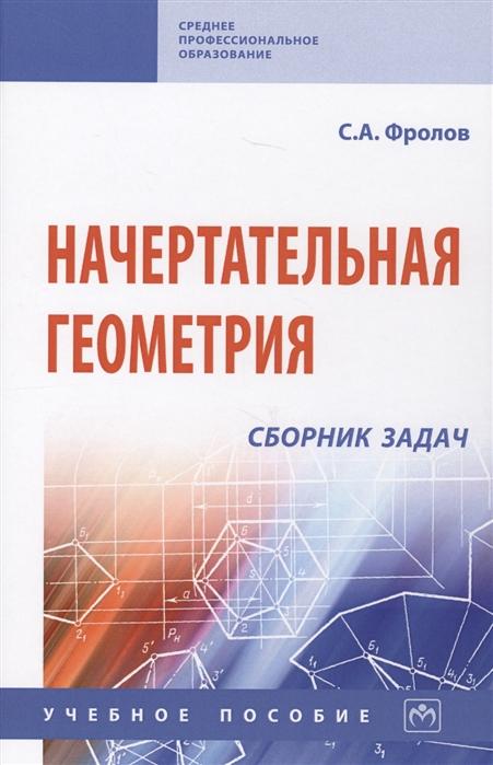 Фролов С. Начертательная геометрия сборник задач Учебное пособие