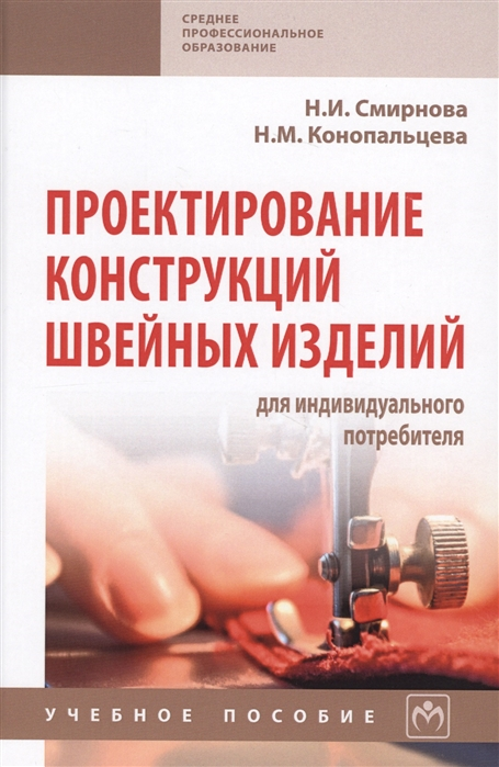 Смирнова Н., Конопальцева Н. Проектирование конструкций швейных изделий для индивидуального потребителя Учебное пособие