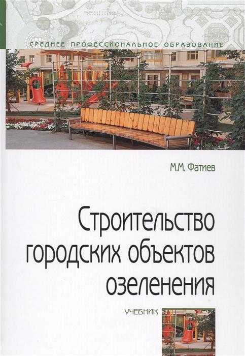 Фатиев М. Строительство городских объектов озеленения Учебник