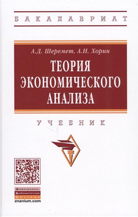 Шеремет А., Хорин А. Теория экономического анализа Учебник шеремет л аудит