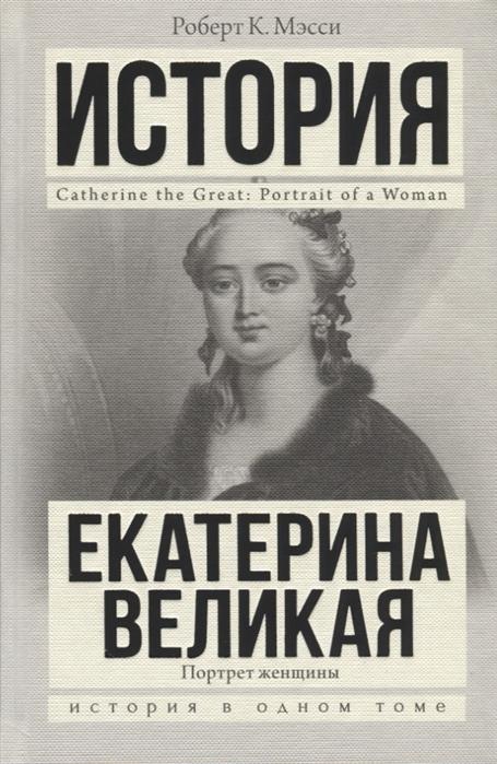 Мэсси Р. Екатерина Великая Портрет женщины