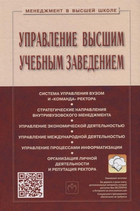 Резник С., Филиппов В. (ред.) Управление высшим учебным заведением Учебник
