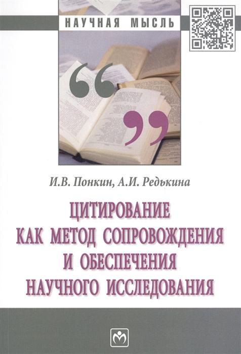 Понкин И., Редькина А. Цитирование как метод сопровождения и обеспечения научного исследования Монография