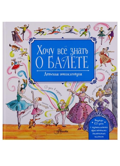 Ли Л. Хочу все знать о балете Детская энциклопедия CD закирова нелли джаз детская энциклопедия cd