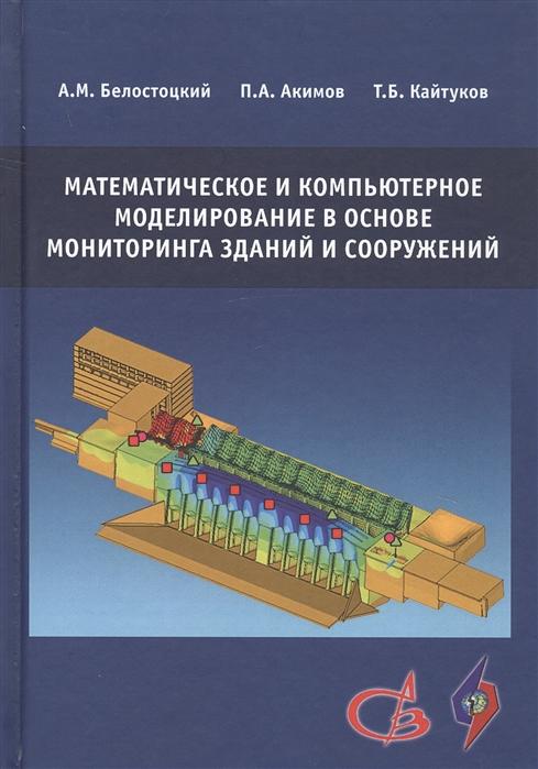 Белостоцкий А., Акимов П., Кайтуков Т. Математическое и компьютерное моделирование в основе мониторинга зданий и сооружений недорого