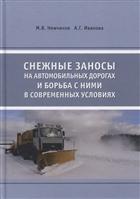 Снежные заносы на автомобильных дорогах и борьба с ними в современных условиях