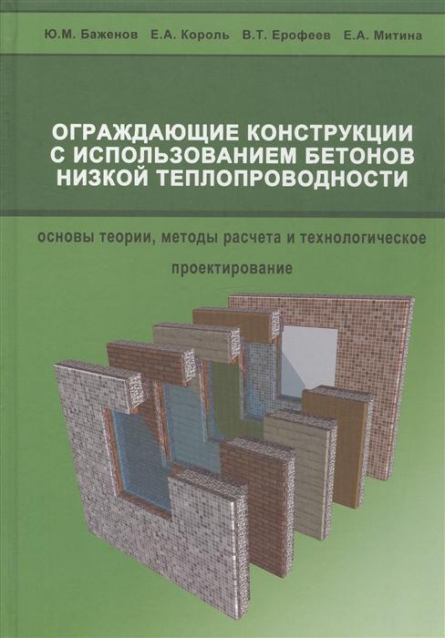 Ограждающие конструкции с использованием бетонов низкой теплопроводности основы теории методы расчета и технологическое проектирование