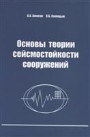 Основы теории сейсмостойкости сооружений. Учебное пособие