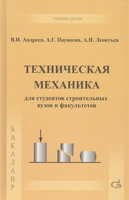 цена на Андреев В., Паушкин А., Леонтьев А. Техническая механика Учебник