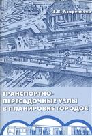 Транспортно-пересадочные узлы в планировке городов