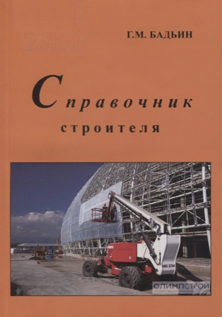 цена на Бадьин Г. Справочник строителя