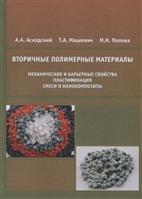 Вторичные полимерные материалы (механические и барьерные свойства, пластификация, смеси и нанокомпозиты)