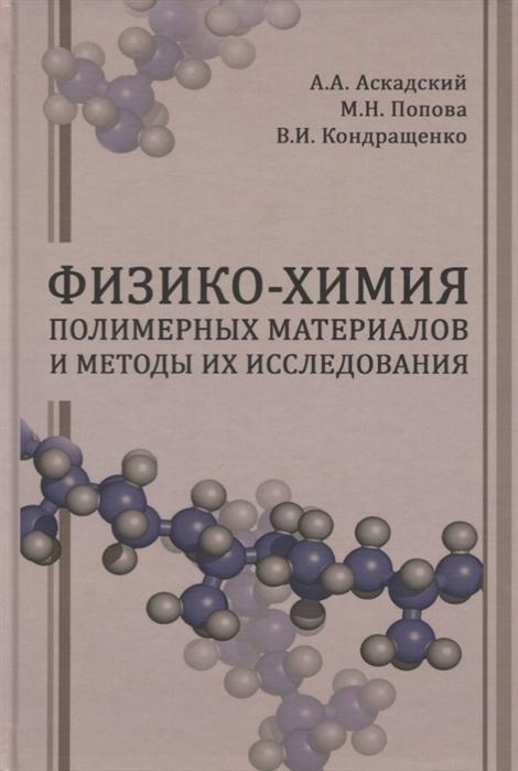 Аскадский А., Попова М., Кондращенко В. Физико-химия полимерных материалов и методы их исследования