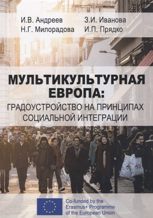 Мультикультурная Европа градоустройство на принципах социальной интеграции