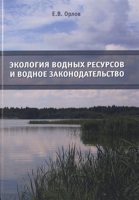 Экология водных ресурсов и водное законодательство Учебное пособие