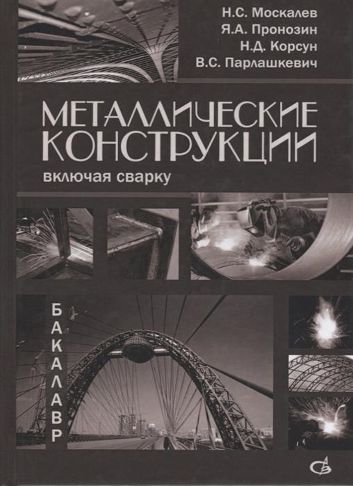 Металлические конструкции, включая сварку (Москалев Н., Пронозин Я. и др.) - купить книгу с доставкой в интернет-магазине «Читай-город». ISBN: 978-5-4323-0031-7
