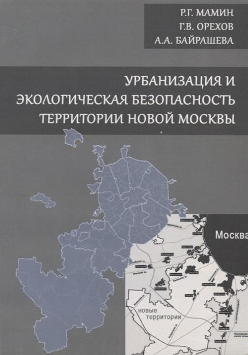 Мамин Р., Орехов Г., Байрашева А. Урбанизация и экологическая безопасность территории новой Москвы орехов а а птицы