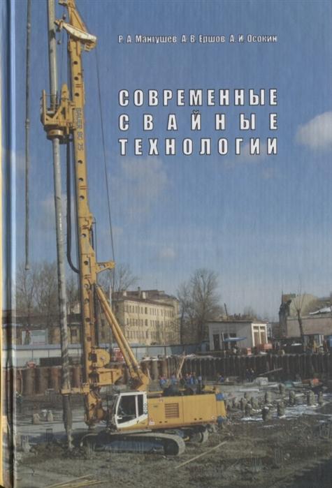 Мангушев Р., Ершов А., Осокин А. Современные свайные технологии Учебное пособие цена 2017