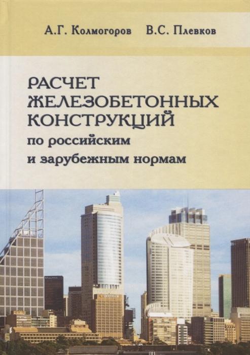 Колмогоров А., Плевков В. Расчет железобетонных конструкций по российским и зарубежным нормам