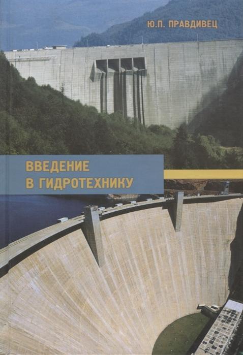 Введение в гидротехнику Учебное пособие