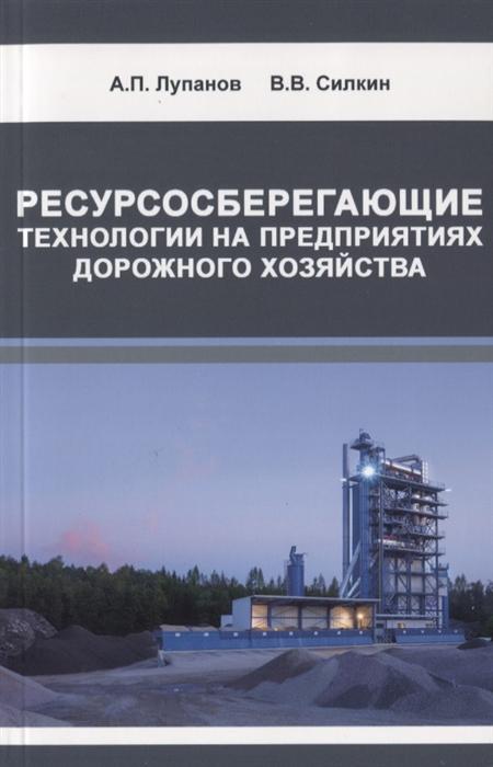 Лупанов А., Силкин В. Ресурсосберегающие технологии на предприятиях дорожного хозяйства владимир силкин спутник