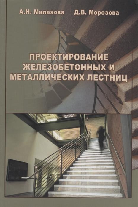 Малахова А., Морозова Д. Проектирование железобетонных и металлических лестниц