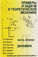 Примеры и задачи теоретической механики. Учебное пособие для самостоятельной работы. Том 2. Динамика