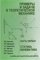 Примеры и задачи теоретической механики. Учебное пособие для самостоятельной работы. Том 1. Статика. Кинематика