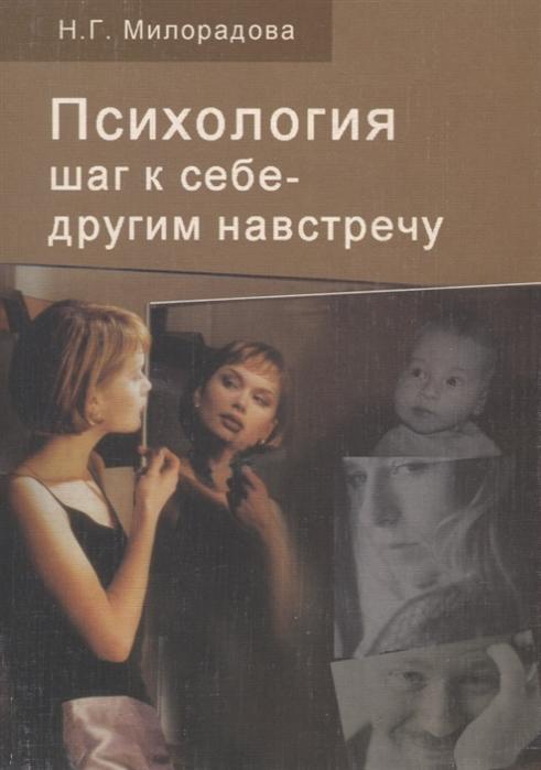 Милорадова Н. Психология Шаг к себе - другим навстречу Учебное пособие