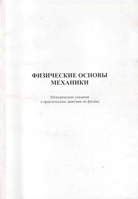 Михайлов В., Воротынцева И. (сост.) Физические основы механики Методические указания к практическим занятиям по физике