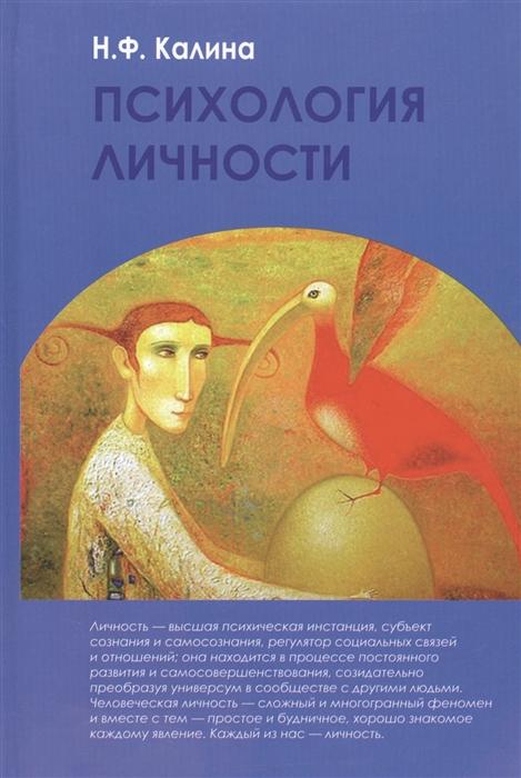 Калина Н. Психология личности Учебник цены онлайн