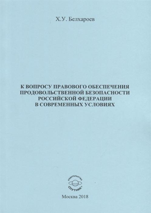 Белхароев Х. К вопросу правового обеспечения продовольственной безопасности Российской Федерации в современных условиях