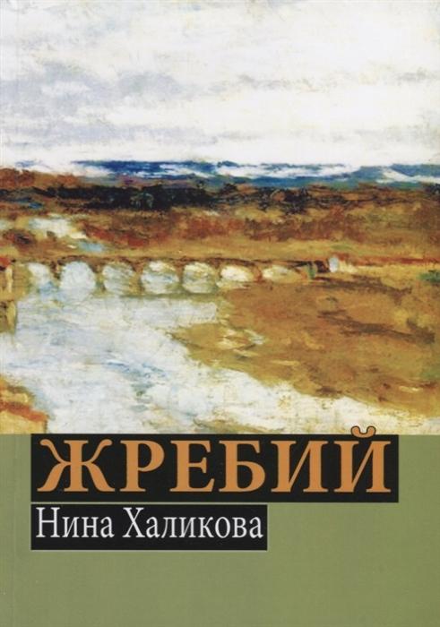 Халикова Н. Жребий халикова н любовь как лекарство