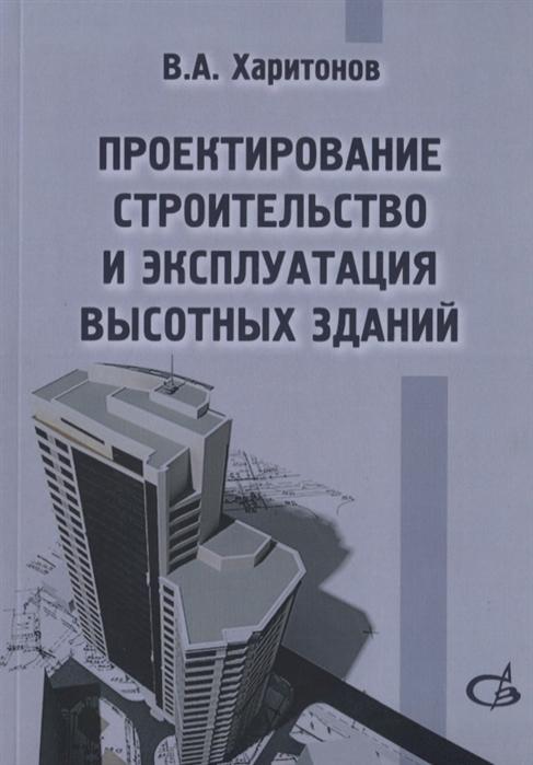 Проектирование строительство и эксплуатация высотных зданий
