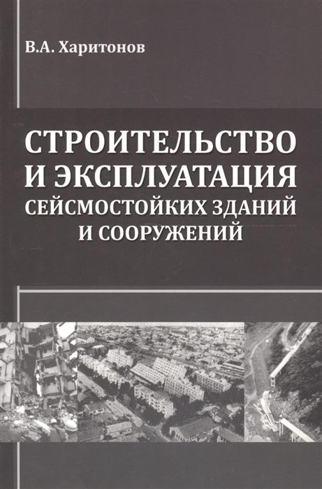 Харитонов В. Строительство и эксплуатация сейсмостойких зданий и сооружений
