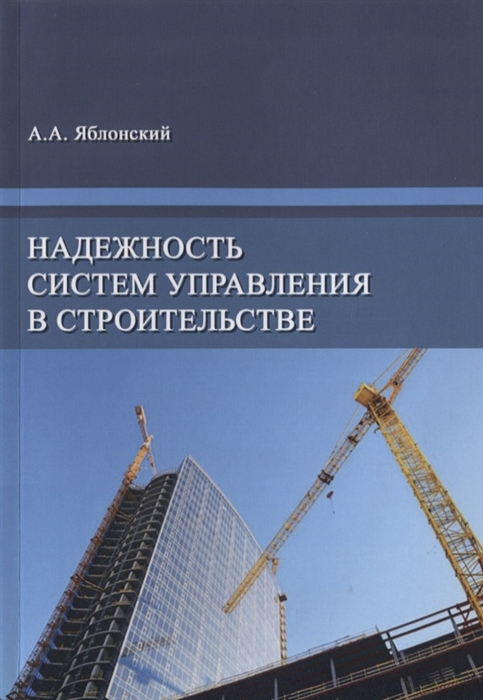 Яблонский А. Надежность систем управления в строительстве Монография
