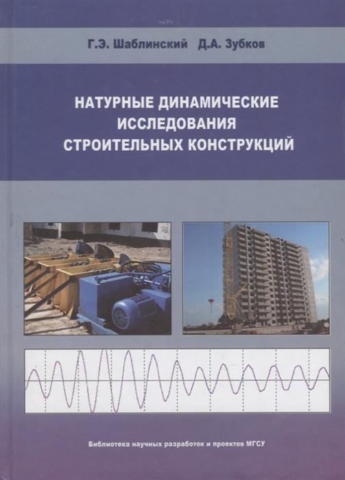 Шаблинский Г., Зубков Д. Натуральные динамические исследования строительных конструкций г в авдейчиков испытание строительных конструкций