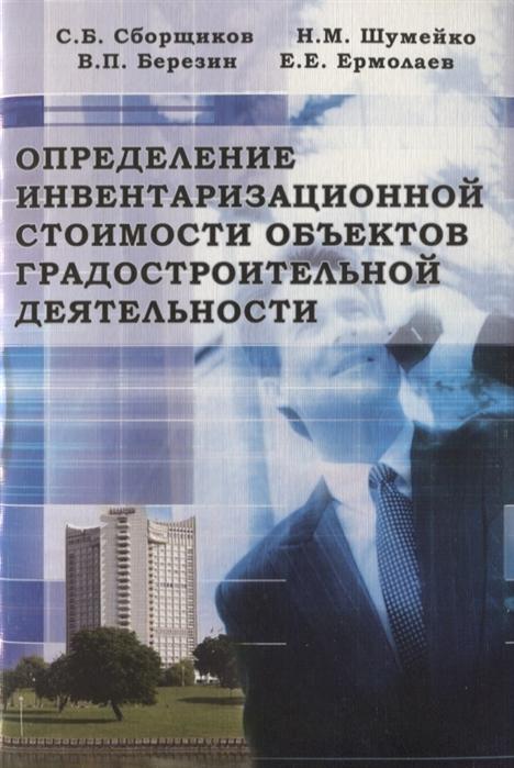 Сборщиков С Шумейко Н Березин В Ермолаев Е Определение инвентаризациооной стоимости объектов градостроительной деятельности